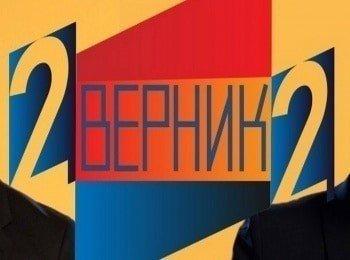2 Верник 2 Леонид Каневский