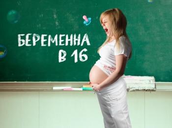 Беременна в 16 Сезон 4-й