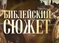 Библейский сюжет Алексей Рыбников. Юнона и Авось