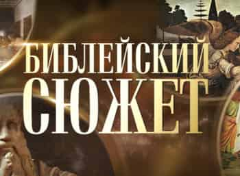 Библейский сюжет Константин Паустовский. Телеграмма