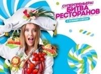 Битва ресторанов Новосибирск