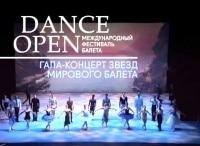 Dance Оpen. Международный фестиваль балета. Гала-концерт звезд мировой сцены