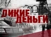 Дикие деньги Отари Квантришвили