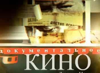 Документальное кино Леонида Млечина Операция Промывание мозгов