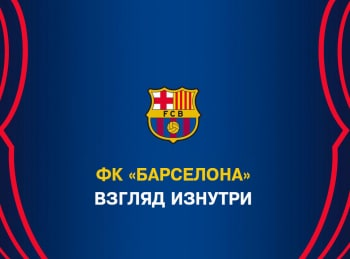 ФК Барселона. Взгляд изнутри