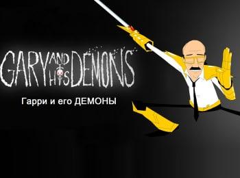 Гари и демоны 13 серия