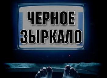 Год зрителей: Черное зыркало 3 серия