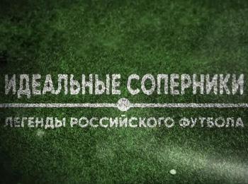 Идеальные соперники ЦСКА и Локомотив