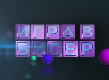 Игра в бисер с Игорем Волгиным Александр Пушкин. Руслан и Людмила