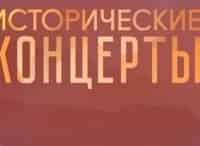 Исторические концерты Артур Рубинштейн