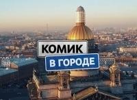 Комик в городе Челябинск