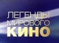 Легенды мирового кино Леонид Оболенский