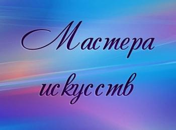 Мастера искусств Народная артистка СССР Людмила Касаткина