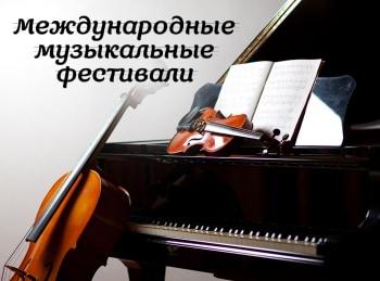 Международные музыкальные фестивали Дрезденский фестиваль. Рене Папе и Айвор Болтон