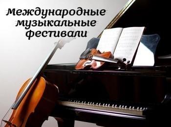 Международные музыкальные фестивали Пражская весна. Эммануэль Паю и Туган Сохиев