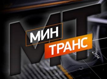 Минтранс 196 серия