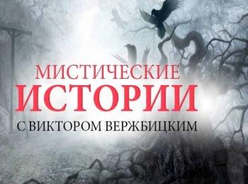 Мистические истории. Начало Исцеление