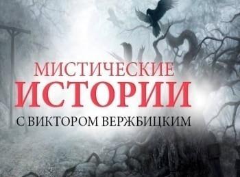 Мистические истории. Начало Кровавое место