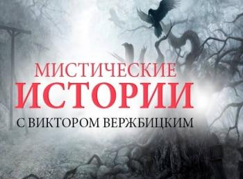 Мистические истории. Начало Скелет в чужом шкафу