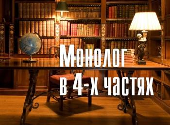 Монолог в 4 частях Сергей Никоненко: Часть 1