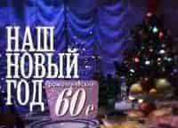 Наш Новый год Романтические шестидесятые
