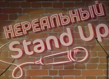 Нереальный stand up 10 серия