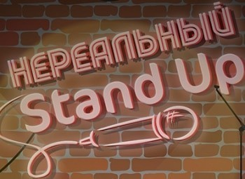 Нереальный stand up 2 серия