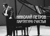 Николай Петров. Партитура счастья