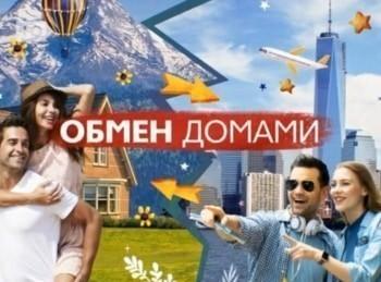 Обмен домами Москва - Новоуральск, п. Мурзинка