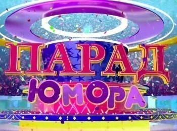 Парад юмора Выпуск от 04.04.2021