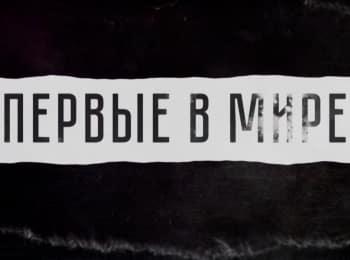 Первые в мире Мазер Прохорова и Басова