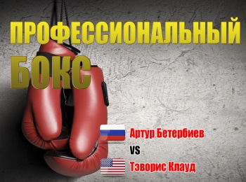 Профессиональный бокс. Артур Бетербиев против Тэвориса Клауда. Трансляция из Канады