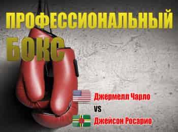 Профессиональный бокс. Джермелл Чарло против Джейсона Росарио. Трансляция из США