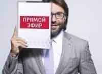 Андрей Малахов. Прямой эфир. Прямая трансляция