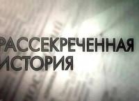 Рассекреченная история 1952. СССР против санкций