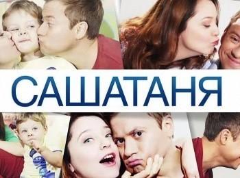 СашаТаня 10 серия