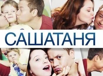 СашаТаня 3 серия