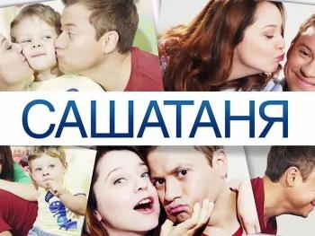 СашаТаня 32 серия