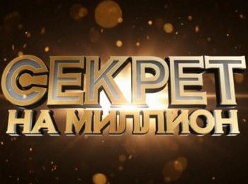 Секрет на миллион Анастасия Мельникова