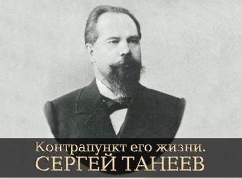 Сергей Танеев. Контрапункт его жизни