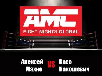 Смешанные единоборства. AMC Fight Nights. Алексей Махно против Васо Бакошевича. Трансляция из Москвы