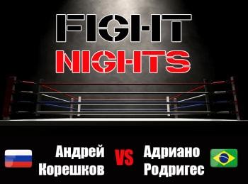 Смешанные единоборства. AMC Fight Nights. Андрей Корешков против Адриано Родригеса. Трансляция из Сочи