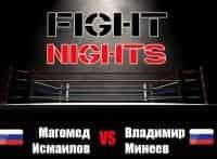Смешанные единоборства. Fight Nights. Магомед Исмаилов против Владимира Минеева. Трансляция из Москвы