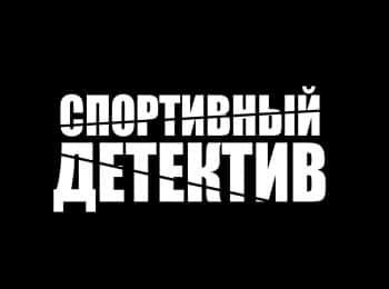 Спортивный детектив Дети Гермеса и Афродиты