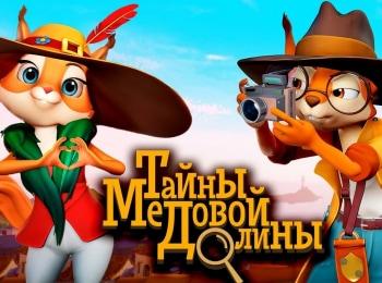 Тайны Медовой долины