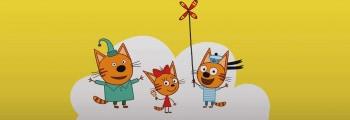 Три кота Чемпионат
