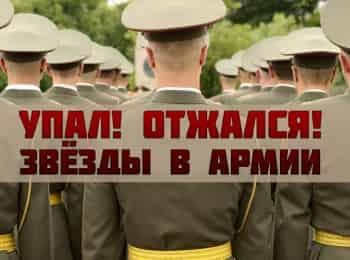 Упал! Отжался! Звезды в армии