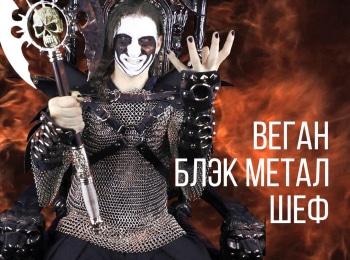 Веган Блэк Метал Шеф 21 серия