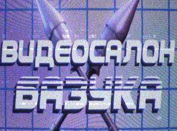 Видеосалон Базука 9 серия