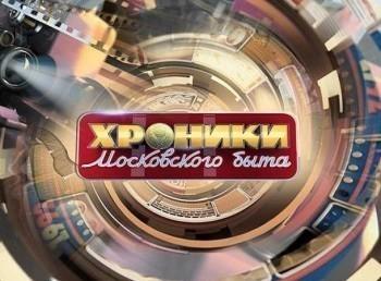 Хроники московского быта Месть фанатки